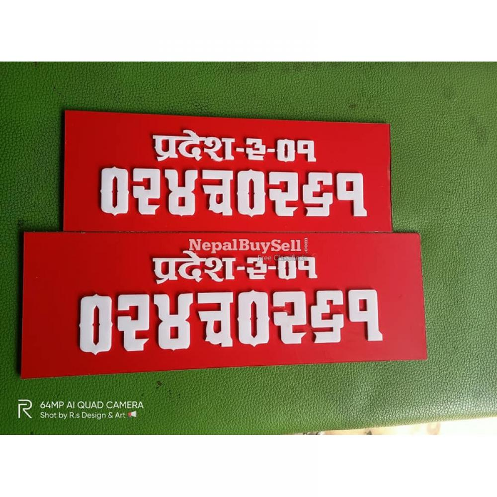3D number plate - 1/5